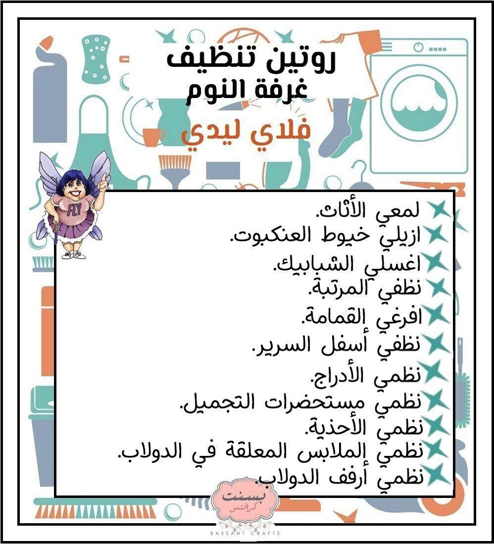 تنظيم وتنظيف المنزل على طريقة فلاي ليدي الجزء الثالث تقسيم المنزل إلى مناطق تنظيف Kids Weekly Planner House Cleaning Checklist Blog Planner Printable