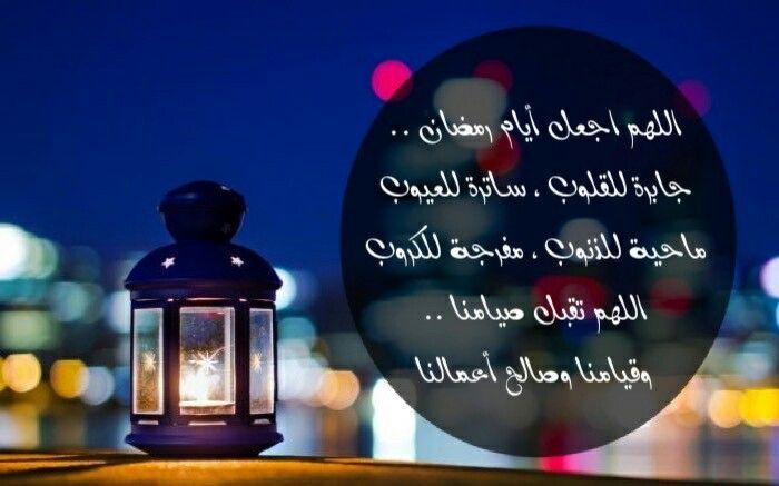 اللهم اجعل ايام رمضان Novelty Lamp Lamp Ramadan