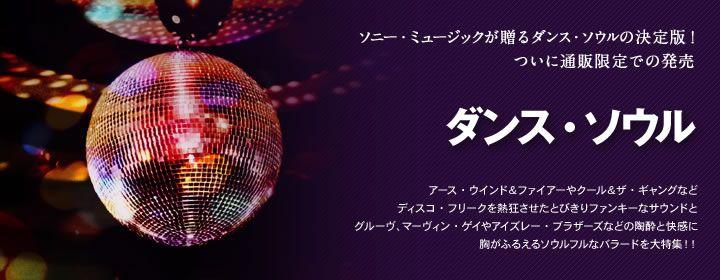 CD-BOX特集 〜ダンス・ソウル〜