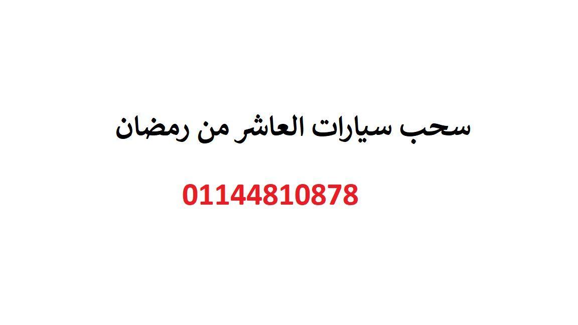 سحب سيارات العاشر من رمضان 01144810878 In 2021 Math Math Equations Calligraphy