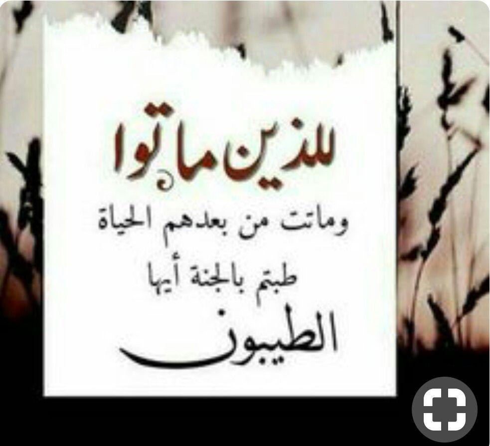 الله يرحمك يا أبي Doodle Quotes Islamic Love Quotes Funny Arabic Quotes