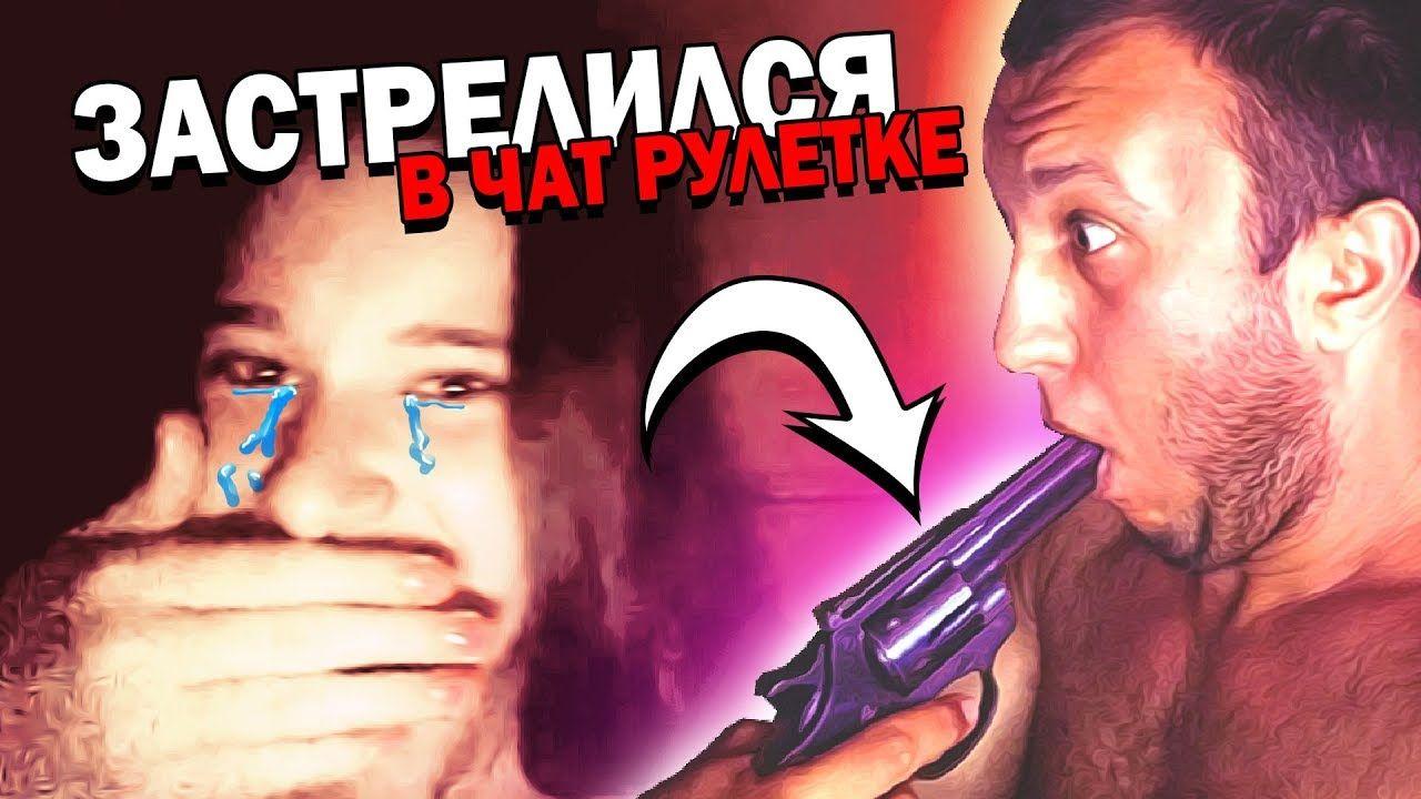 видеочат онлайн русская рулетка