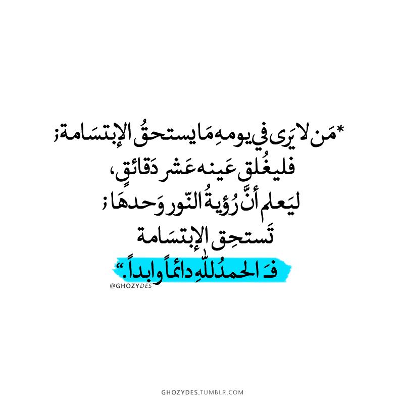 الحمد لله دائما وابدا اقتباسات أدبية اقتباسات مترجمة Ghozydes Words Quotes Quotes Arabic Quotes