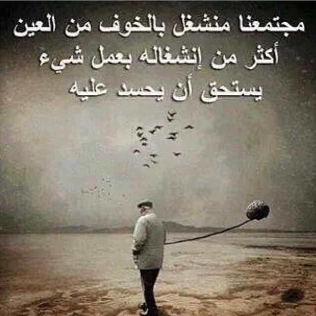 مجتمعنا منشغل بالعين Funny Arabic Quotes Cool Words Wise Quotes