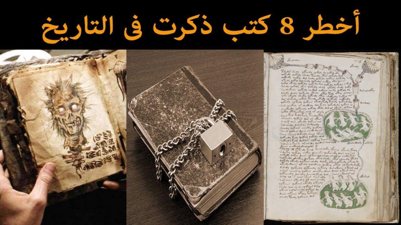 شمس المعارف واخطر 8 كتب فى التاريخ السحر الاسود Magic Book Books Book Cover