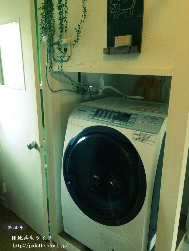 ドラム式洗濯機がやってきた! - IKEA 無印良品 などのアイテムを使ったインテリアと築50年の団地をセルフリノベーション(DIY)に挑戦のブログで綴っています