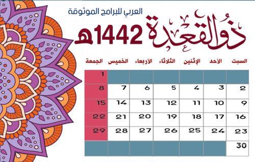التقويم الهجري 1442 Pdf تقويم ١٤٤٢ Pdf كامل التقويم الهجري ١٤٤٢ Pdf رابط التنزيل Hijri Calendar Calendar Word Search Puzzle