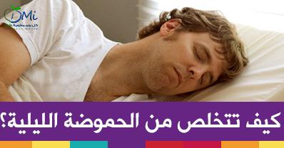 هل توقظك آلام الحموضة ليلا عندما تستلقى يصبح ارتجاع الأحماض من المعدة إلى المرئ أسهل و لذلك لتقلل الإرتجاع يمكنك استخدام وسادة مخدة إضا Health Healthy