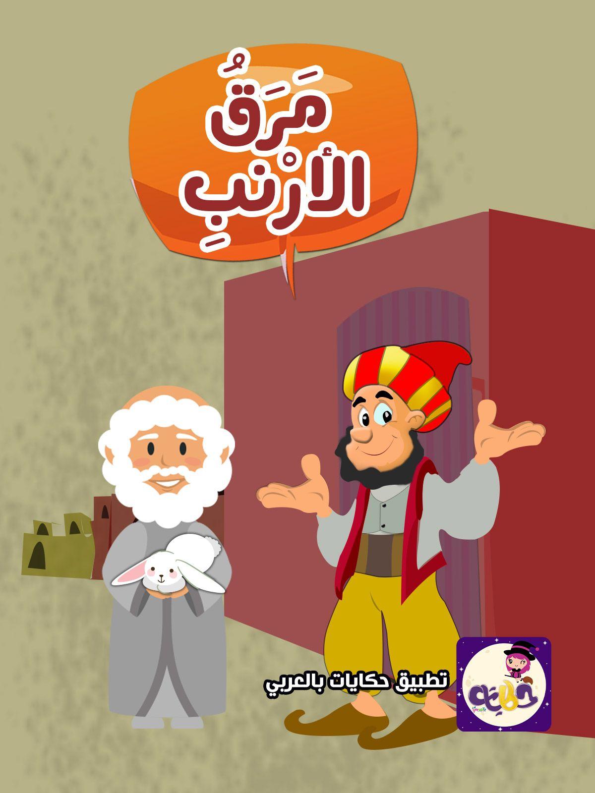 قصة جحا ومرق الأرنب قصة مميزة بتطبيق حكايات بالعربي قصص مضحكة للاطفال قبل النوم Arabic Kids Fictional Characters Character