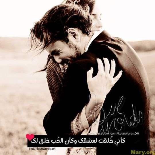 صور رومانسيه للأحباب 2019 واحلى صور حب وغرام مكتوب عليها كلام رومانسي موقع مصري Love Words Love Jar Forever Living Products