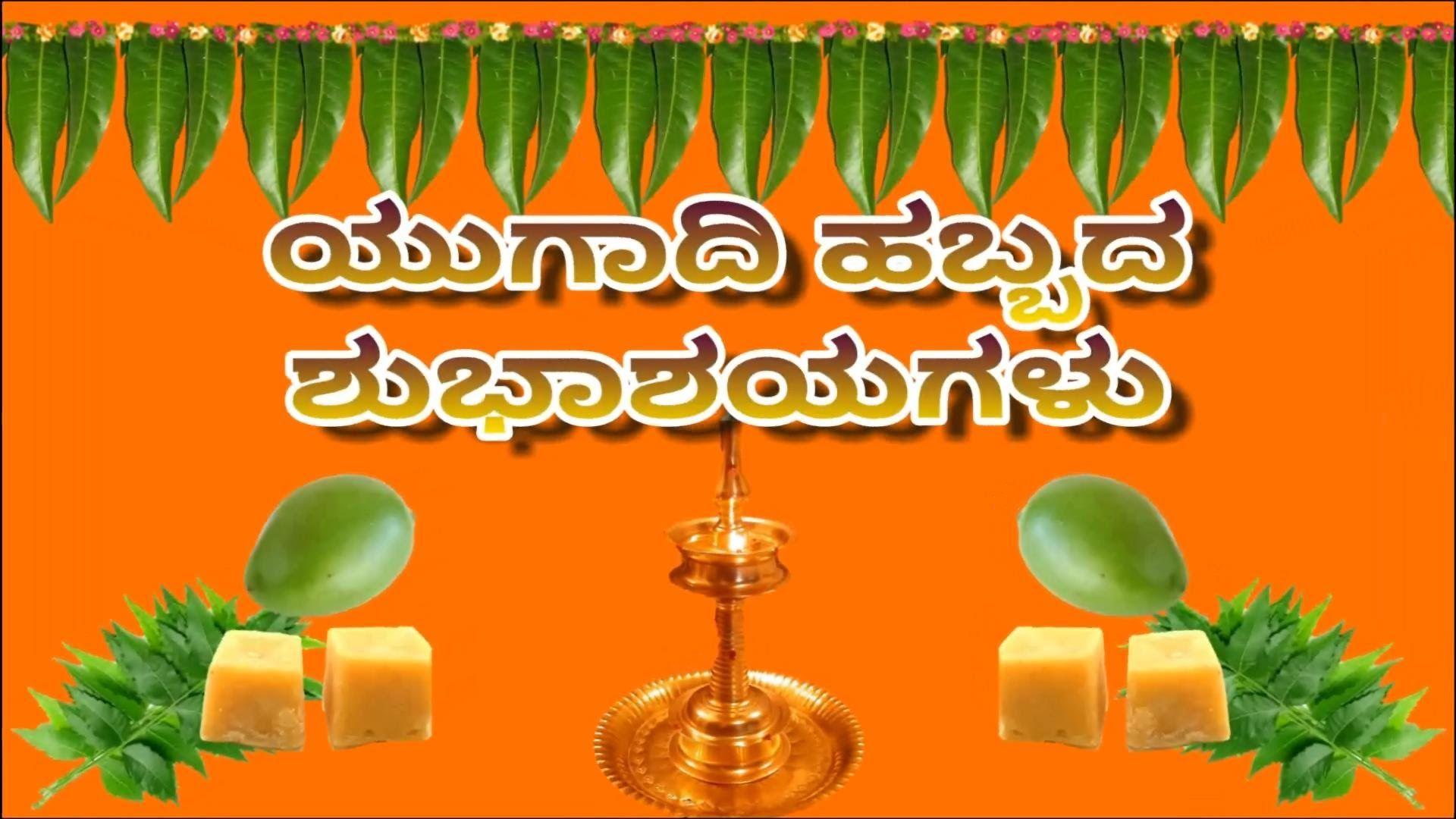 happy ugadi greetings in kannada kannada ugadi wishes ugadi whatsapp v
