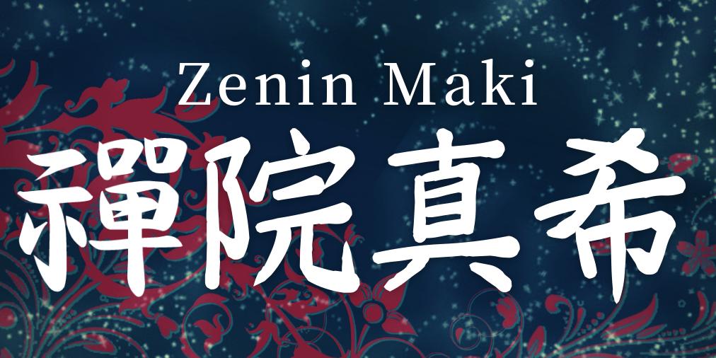 Zenin Maki In Japanese Kanji And Meaning Click Here In 2021 Japanese Names Names With Meaning Japanese