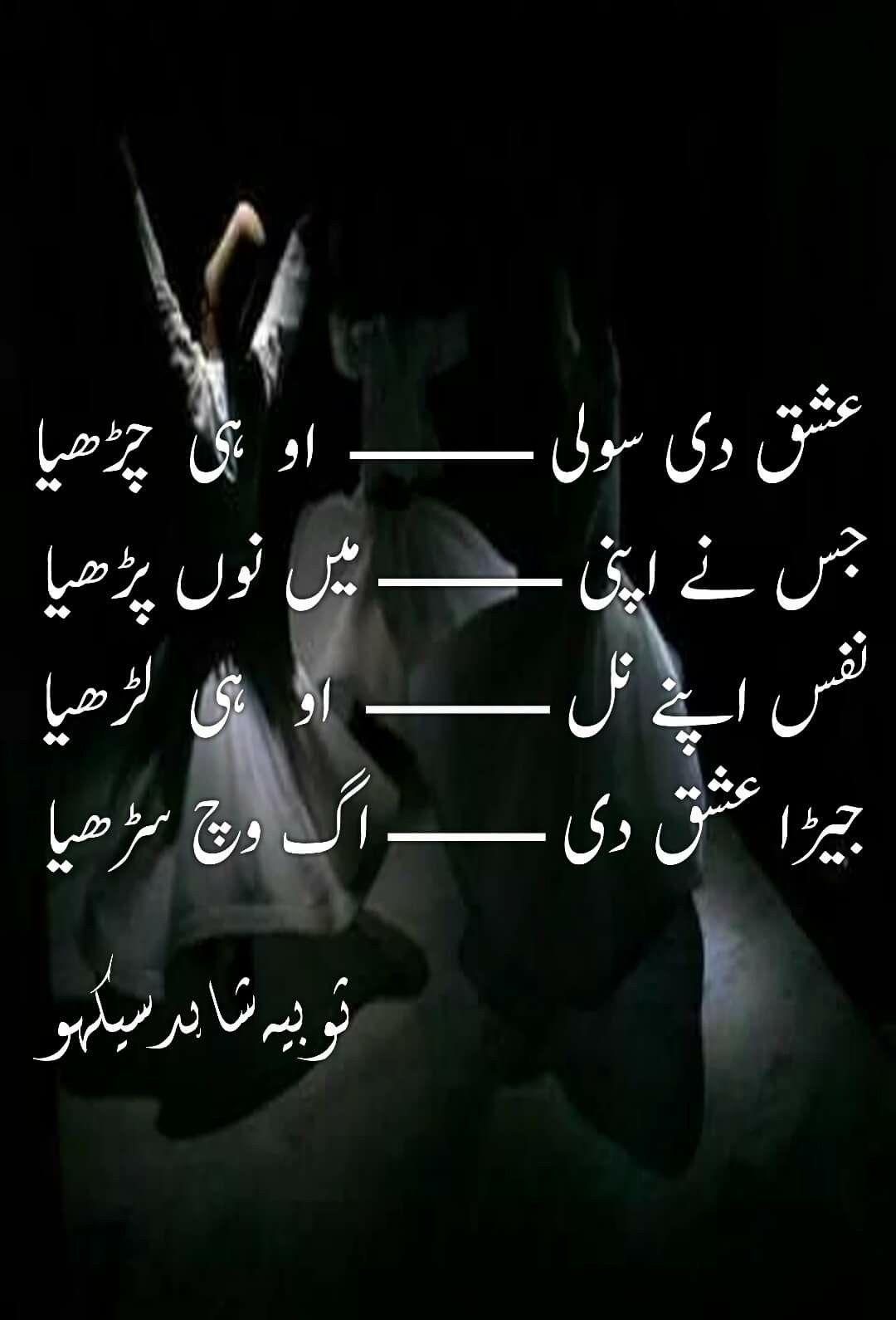Pin by Shabana on تصوف & Punjabi   Deep words, Poetry ...