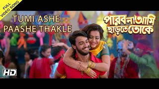 Songs Download Mp3 Songs Latest Songs Tumi Aashe Paashe Bengali Movie Song Free Download Songs Bengali Song Movie Songs