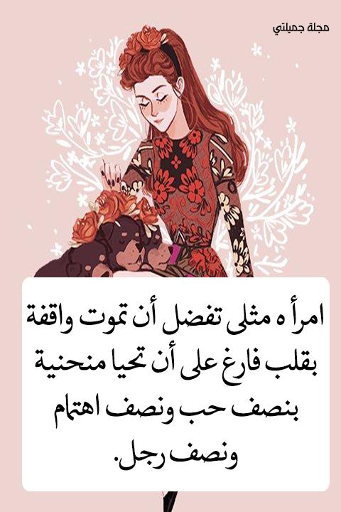جروح وكبرياء أنثى Arabic Quotes Cool Words Mind Thoughts