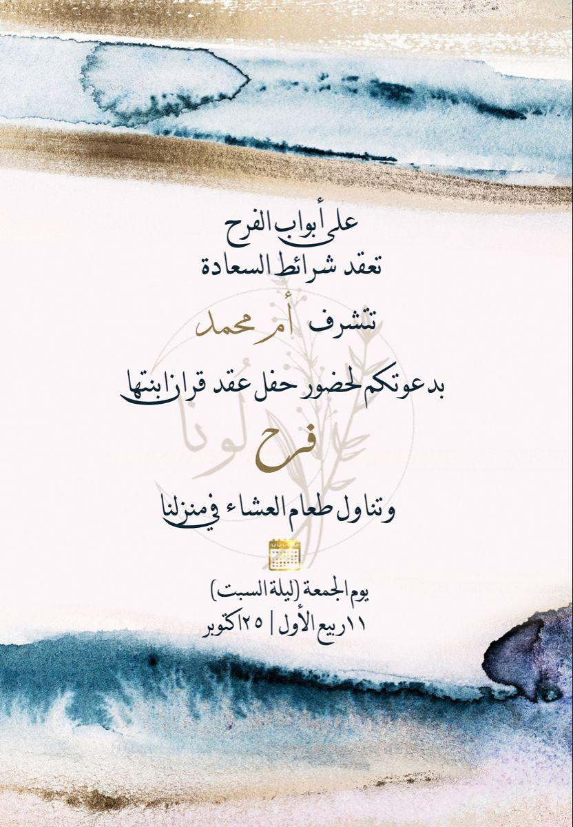 دعوة زواج دعوة الكترونية دعوة عرس دعوة زفاف دعوة تخرج Calligraphy Arabic Calligraphy Art