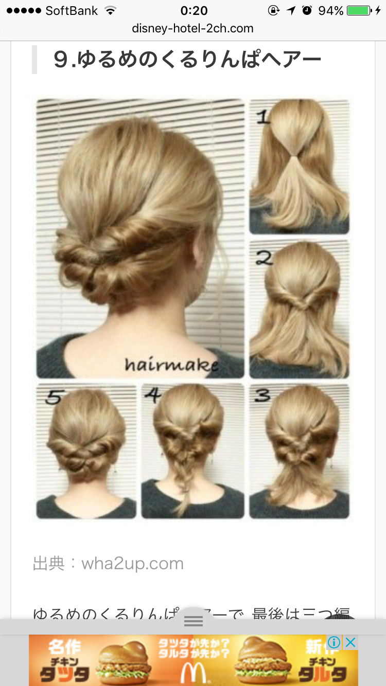 Pin by maria on beauty ideas pinterest hair hair styles and