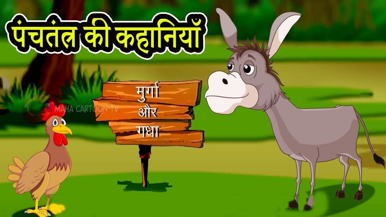 मुर्गा और गधा |ROOSTER AND THE DONKEY | PANCHATANTRA