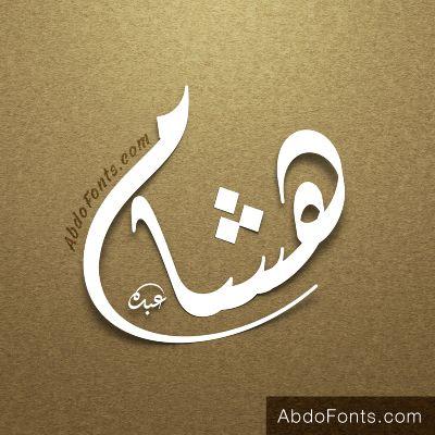 Hesham400 Vector Background Graphics Name Design Islamic Messages