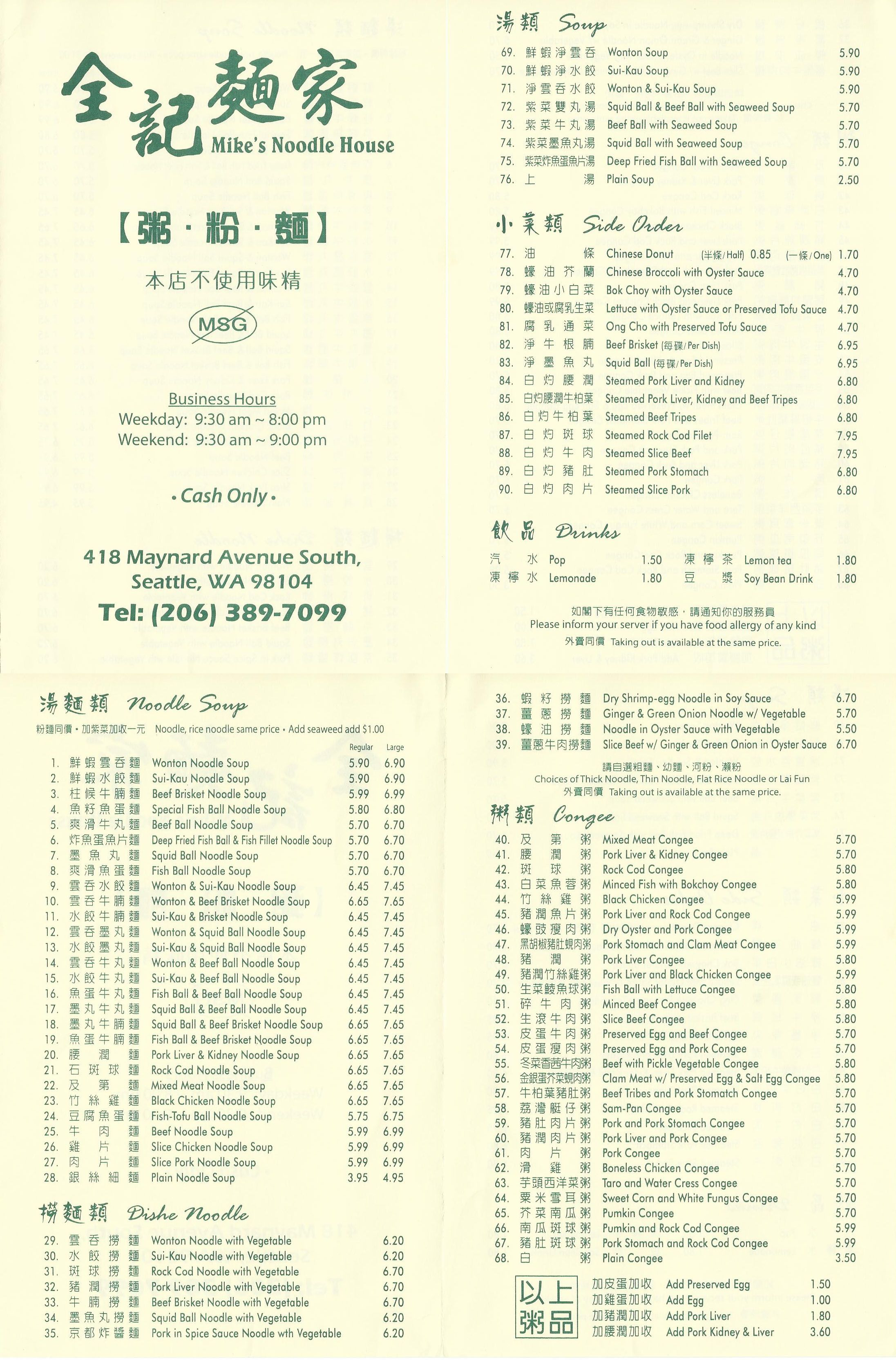 Mike S Noodle House Click Menu To Zoom In Chinese Food Menu Menu Restaurant Vintage Menu
