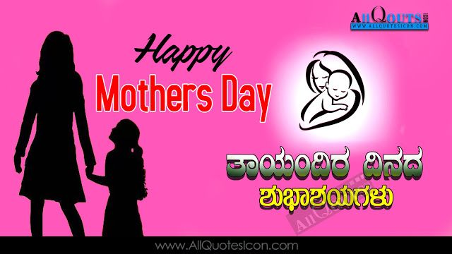 Best Mothers Day Wishes in Kannada HD Wallpapers Amma