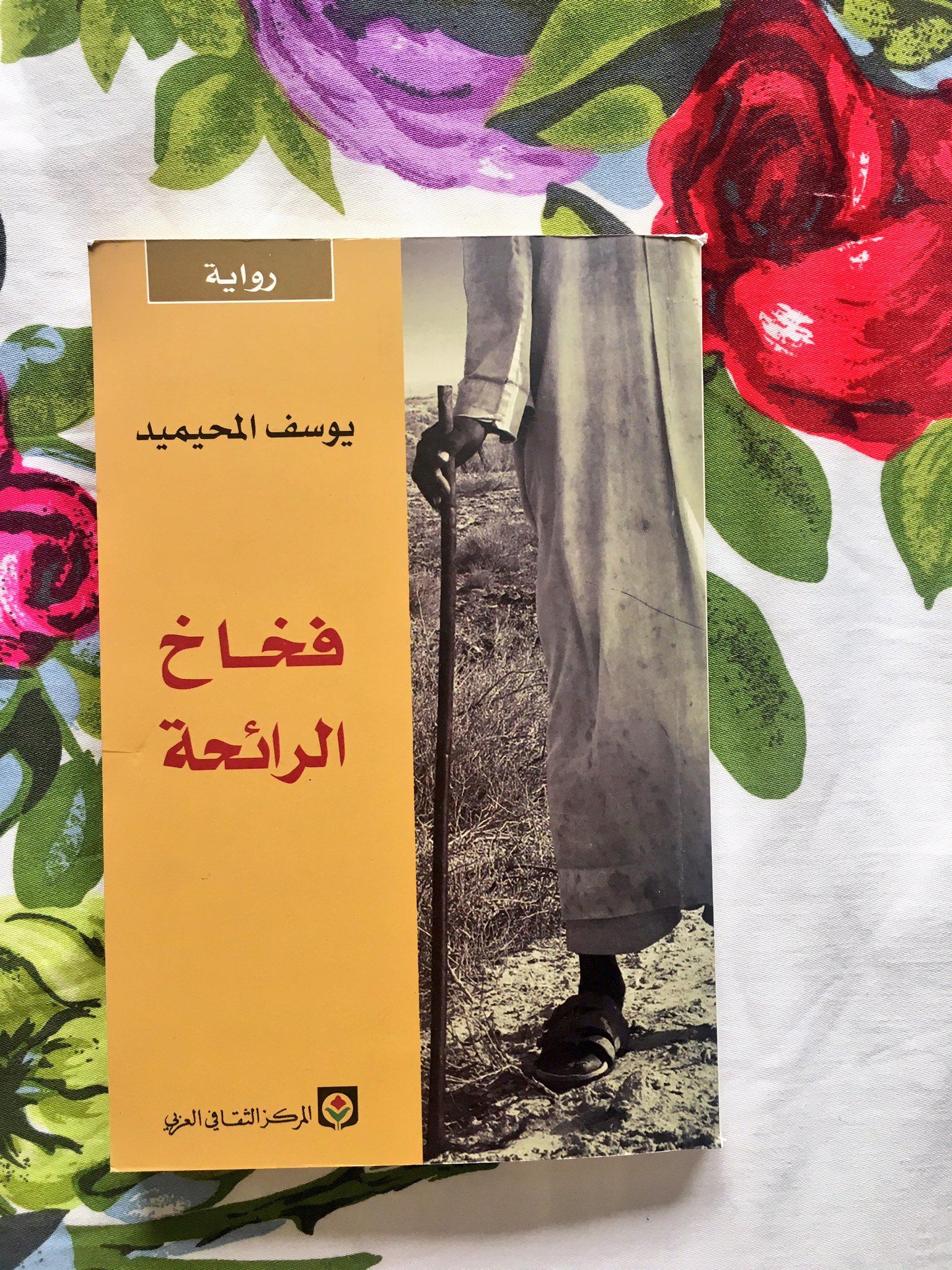 الأدب العربي الحديث اقرأ رواية فخاخ الرائحة يوسف المحيميد قالوا عن الرواية الفرادة في رسم الشخصيات ورسم فضائها المتر Books Book Cover Film