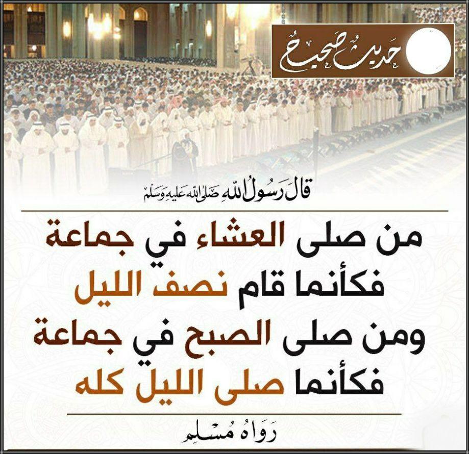 Pin By الأثر الجميل On أحاديث نبوية Hadith Islam