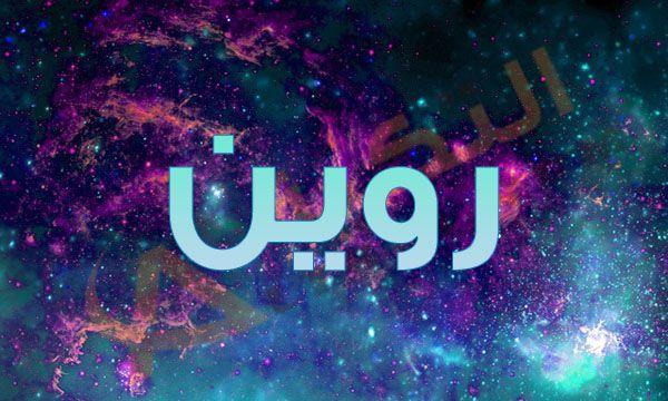 معنى اسم روين Rwien في المعجم العربي اسم روين وهو من الأسماء الأعجمية الأصل مؤنث جميعنا يلفت انتباهنا الأسماء الغريبة الجديدة خاصة Neon Signs Names Letters
