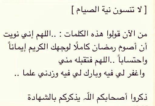 نية الصيام Math Math Equations Islam