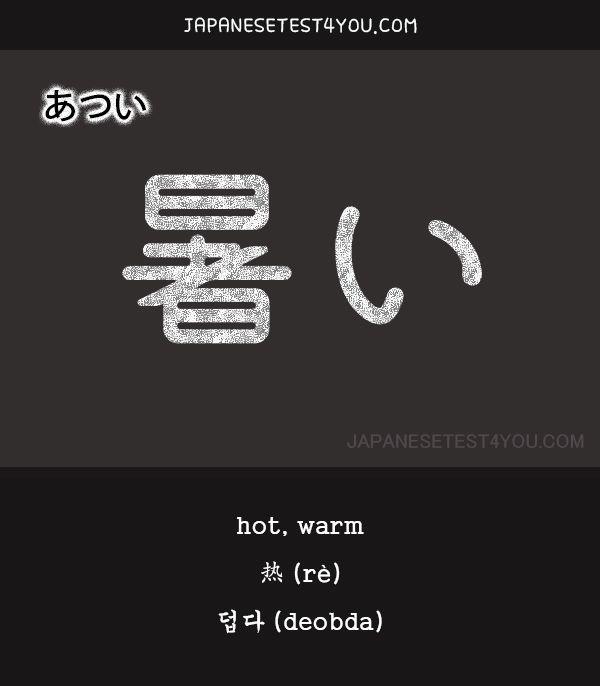 Learn JLPT N5 Vocabulary: 暑い (atsui)
