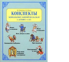 "Kusovok: ""Волк и семеро козлят"" | Козлята, Сказки, Волк"