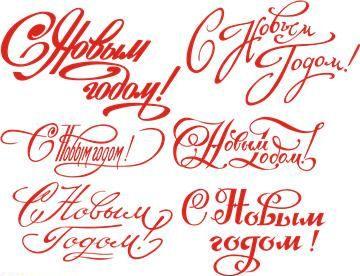 Картинки по запросу каллиграфическая надпись с новым годом ...