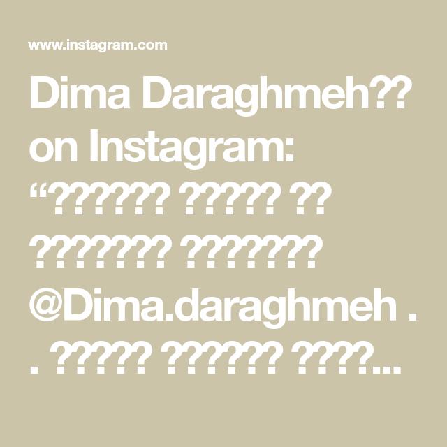 Dima Daraghmeh On Instagram ضيفوني لمزيد من الوصفات المميزة Dima Daraghmeh عجانة اديسون المستخدمة في الوصفة من السيف غاليري Al Math Math Equations
