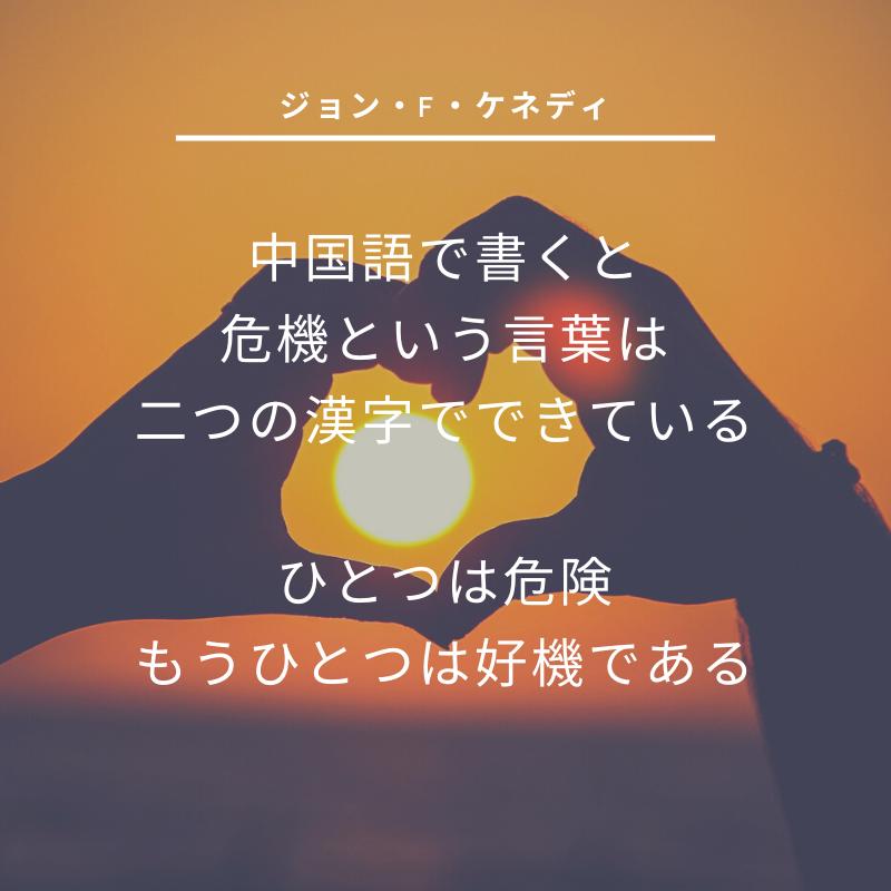 Photo of ピンチにまつわる名言・格言30選