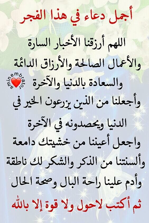 Pin By نور اليقين On دعاء Quran Quotes Inspirational Islamic Phrases Islam Facts