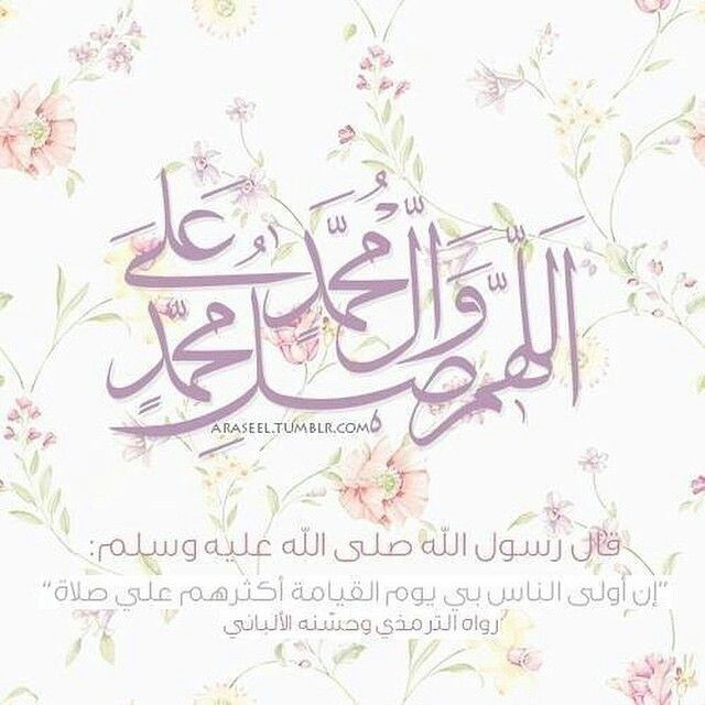 Pin By Najd On تمبلر Islamic Phrases Iphone Background Wallpaper Islamic Caligraphy