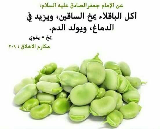 Pin By Anis Bouzid On طب الائمة Fruit Benefits Helthy Food Health Diet