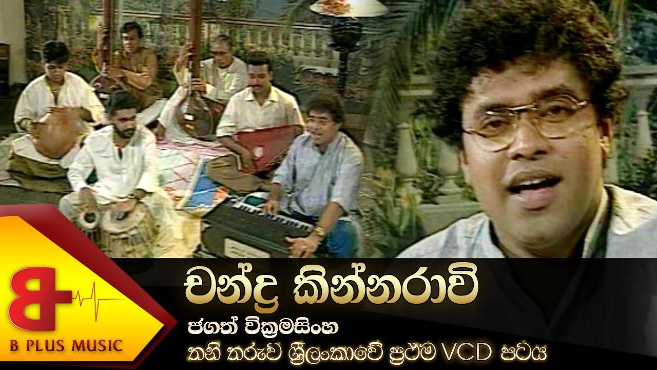 Chandra Kinnaravi Official Music Video - Jagath Wickramasinghe