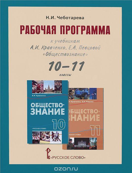 История россии загладин 11 класс аудиокнига