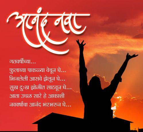 New Year Wallpaper Marathi