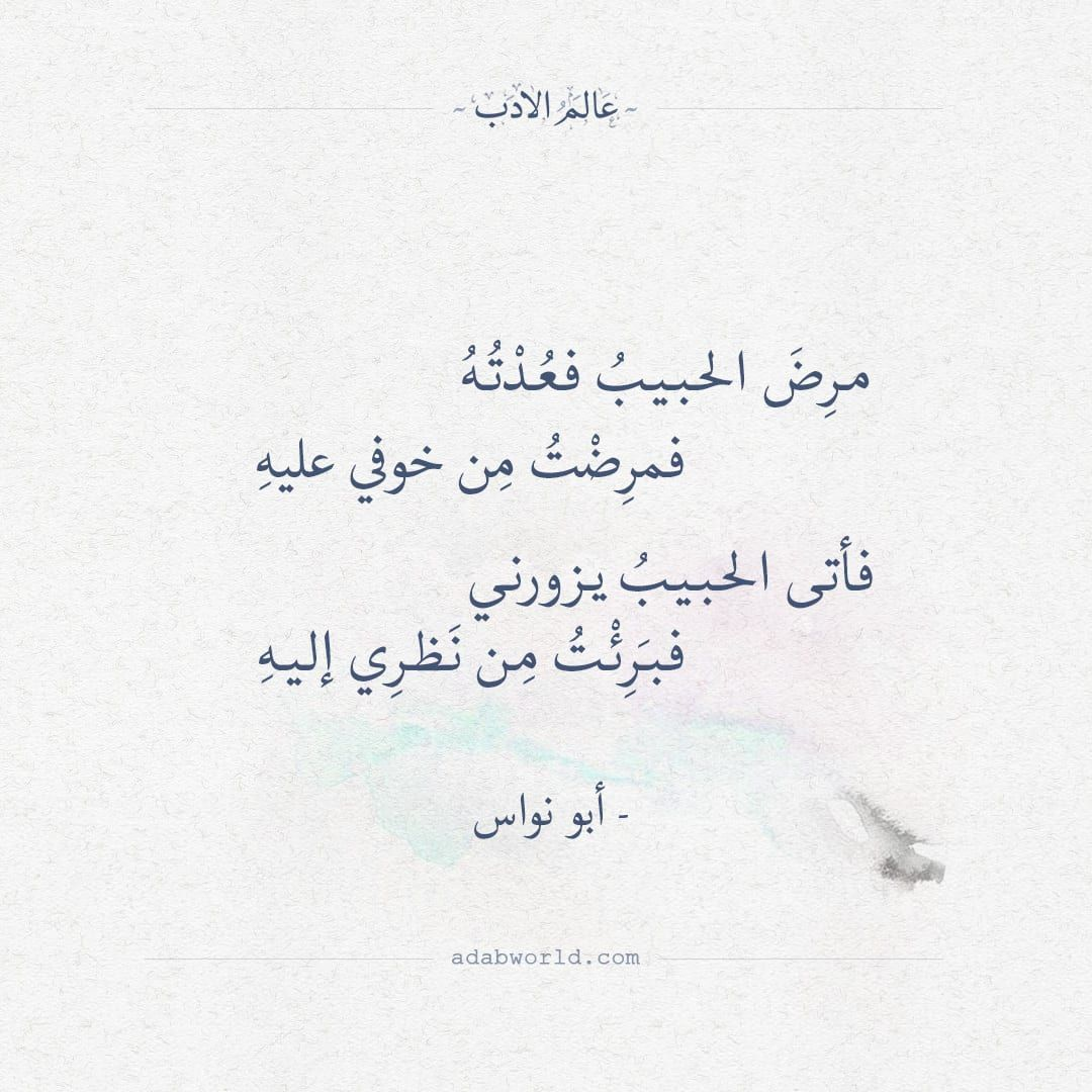 مرض الحبيب فعدته أبو نواس عالم الأدب Words Quotes Mood Quotes Ali Quotes