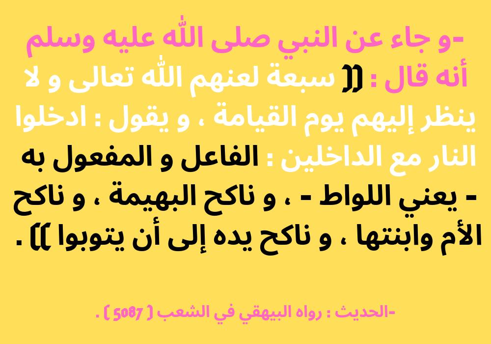 Pin By الدعوة إلى الله On أحديث نبوية شريفة عن اللوطيون و المخنثين من الرجال Math Calligraphy Math Equations