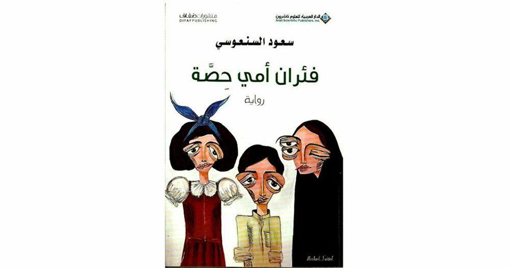 Mice Share My Mom In Arabic رواية فئران أمي حصة بالعربي Greatful Nol My Mom