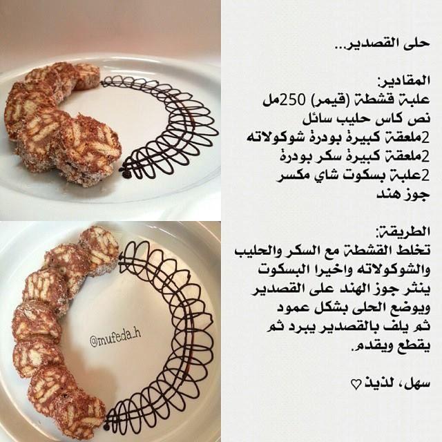 حلى القصدير Arabic Sweets Recipes Food And Drink Sweets Recipes