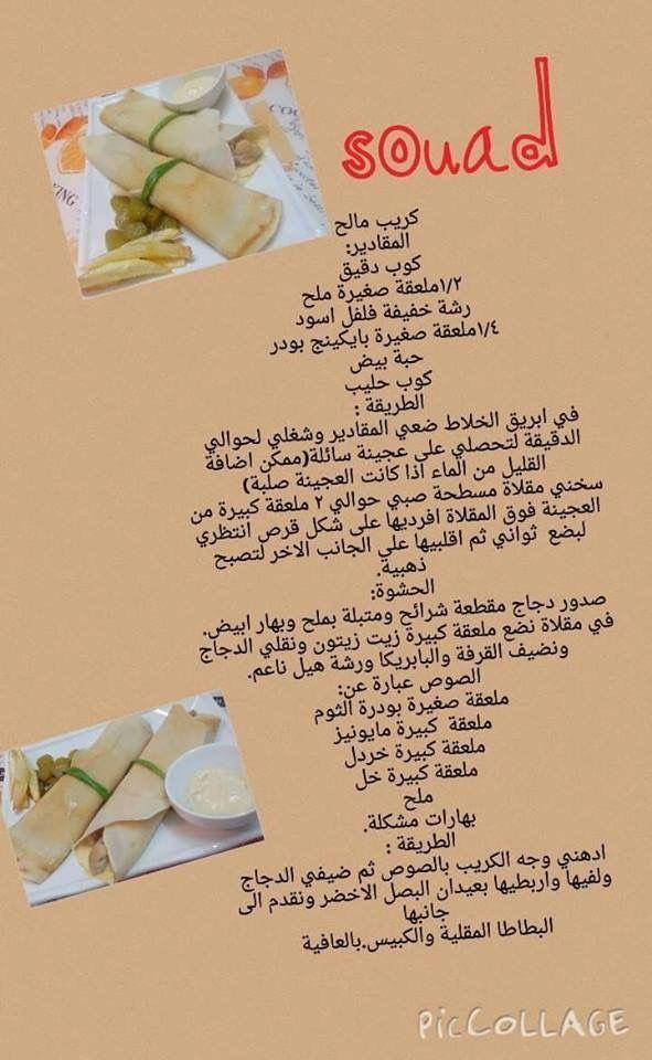 كريب مالح Arabic Food Food And Drink Food