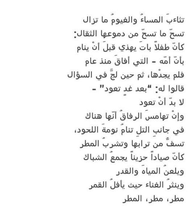 بدر شاكر السياب أنشودة المطر Quotations Quotes Verses