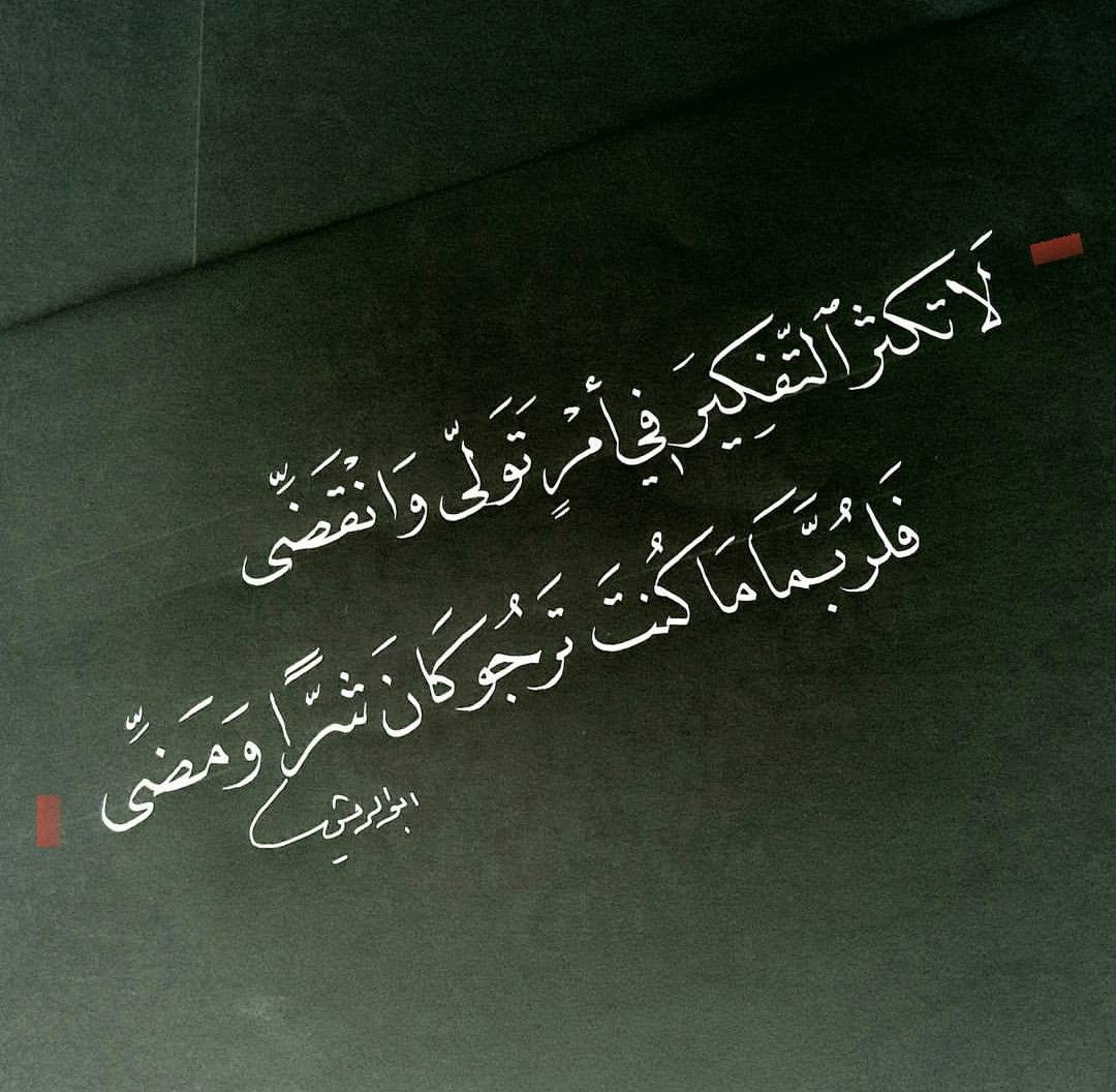 منى الشامسي Wisdom Quotes Beautiful Arabic Words Its Friday Quotes