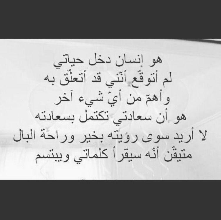 سيقرأ و يبتسم صباحك سكر Romantic Arabic Calligraphy