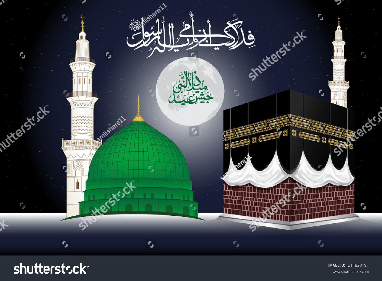 Kaaba Mekkah And Madina Pak Islamic Sacred Masjid Al Haram With