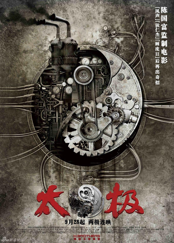 Taichi 0 Movie Poster